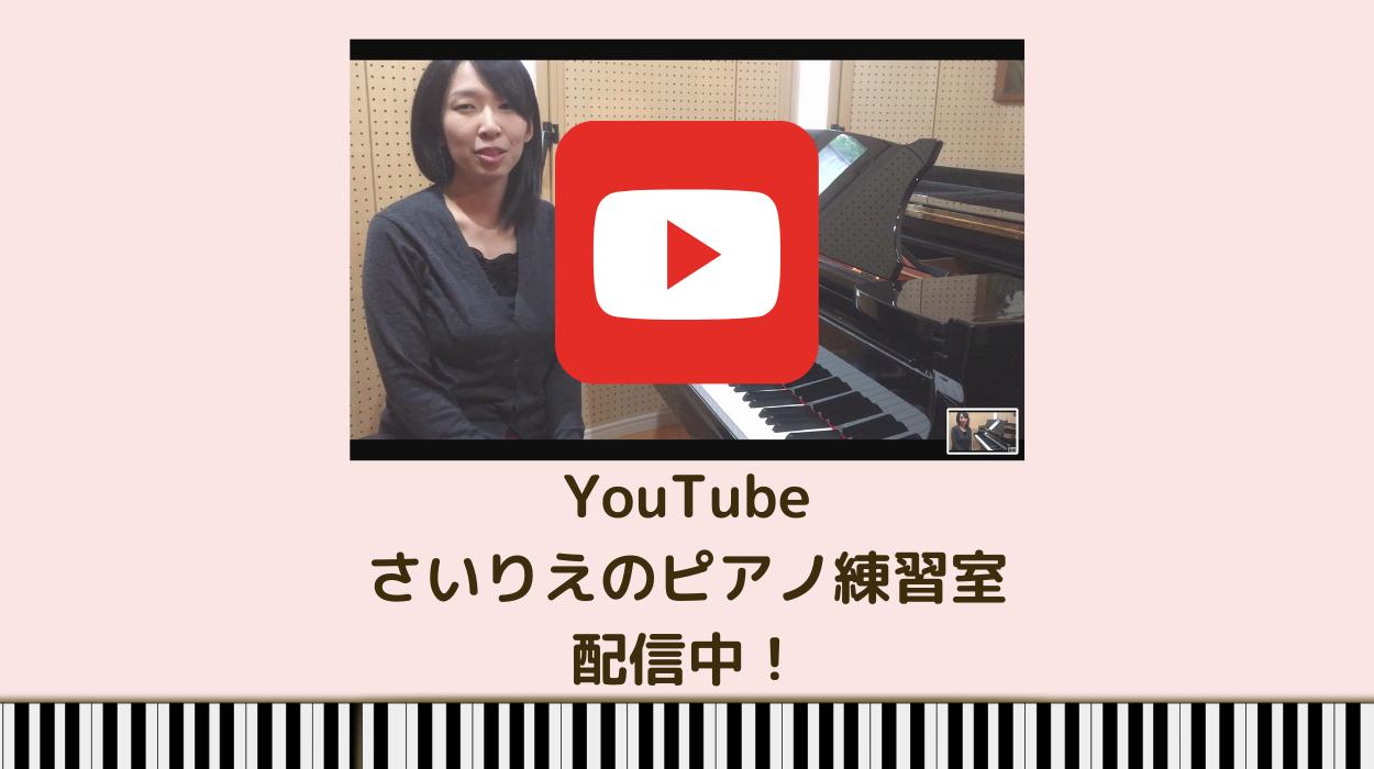 Youtubeさいりえのピアノ練習室