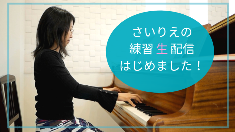 さいりえのピアノ練習生配信について