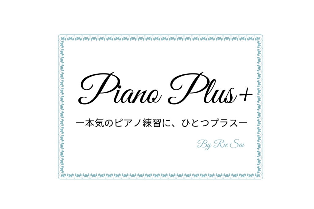 ピアノプラス