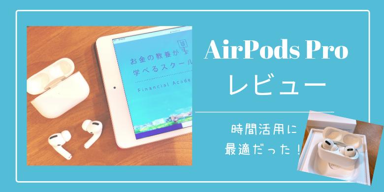 AirPodsProレビュー!仕事と家事育児の両立に最適