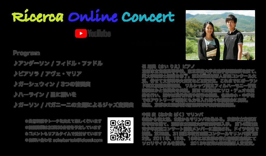 第12回リチェルカコンサート