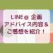 LINE@企画終了!ご感想や演奏動画アドバイス内容をご紹介。
