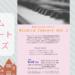 2年半ぶりのピアノソロコンサート〜9/22(日)第3回リチェルカコンサート〜